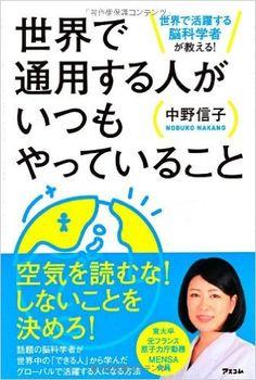 Amazon.co.jp: 世界で活躍する脳科学者が教える! 世界で通用する人がいつもやっていること: 中野信子: 本