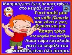 Funny Greek, Lol, Hilarious, Jokes, Fictional Characters, Humor, Quotes, Husky Jokes, Hilarious Stuff