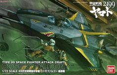 Cosmo Falcon (Space Battleship Yamato 2199)