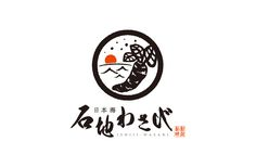 日本海 石地わさび園[農園ロゴ] |adhouse public - アドハウスパブリック