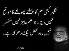 A.H K Quotes, People Quotes, Urdu Quotes, Poetry Quotes, Wisdom Quotes, Quotations, Best Authors, Best Urdu Poetry Images, Deep Words