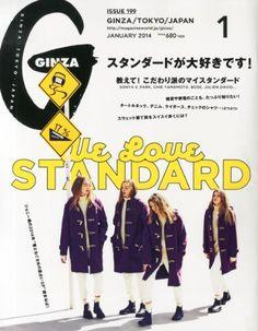 GINZA (ギンザ) 2014年 01月号 [雑誌]