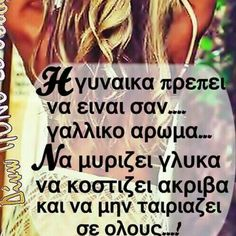 Perfect Word, Greek Words, Greek Quotes, Deep Thoughts, True Stories, Slogan, Wise Words, Affirmations, Funny Quotes