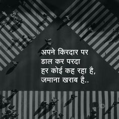 Hindi Quotes Images, Inspirational Quotes In Hindi, Motivational Picture Quotes, Hindi Quotes On Life, Life Lesson Quotes, Quotes Positive, Inspiring Quotes, Words Quotes, Poet Quotes