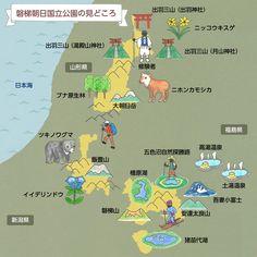 磐梯朝日国立公園 ばんだいあさひこくりつこうえん  出羽三山から猪苗代湖かー