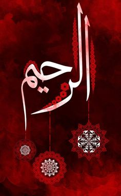 DesertRose,;,beautiful red & white calligraphy art,;, Allah Arraheem,;,