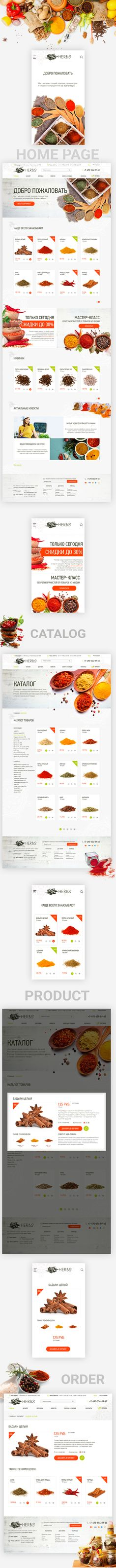 "Check out this project: ""Магазин специй - Herbs Id Design, Page Design, Restaurant Web, Email Marketing Design, Mobile Web Design, Website Layout, Web Design Inspiration, Service Design, Ecommerce"