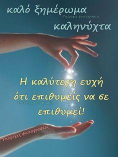 Good Night, Wish, Relationship, Nighty Night, Good Night Wishes, Relationships