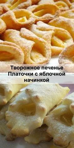 Sweet Pastries, Russian Recipes, Pasta, Chicken Recipes, Food And Drink, Cooking Recipes, Yummy Food, Sweets, Meals