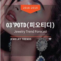 자료사용시 월곡주얼리산업연구소 출처를 반드시 남겨주시기 바랍니다. [#2018FW주얼리트렌드, #2019주얼... Jewelry Trends