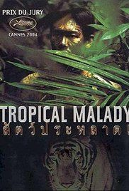 Tropical Malady Poster