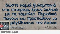 Funny Greek Quotes, Funny Photos, Kai, Messages, Humor, Memes, Fanny Pics, Humour, Moon Moon