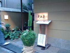 銀座 久兵衛 銀座本店 in 東京, 東京都