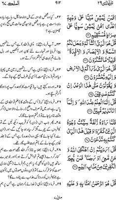 Irfan ul Quran  Part #: 29 (Tabaraka allathee)  Page 912