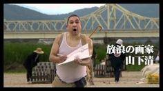 大林宣彦 ハウス - YouTube
