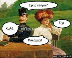 Just For Fun, More Fun, Ancient Memes, Funny Greek Quotes, Beauty Advice, English Quotes, Funny Stories, Funny Photos, Picture Video
