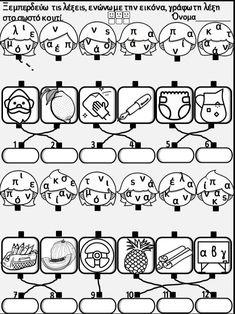 Η παρέα. 200 φύλλα εργασίας για ευρύ φάσμα δεξιοτήτων παιδιών της Πρώ… School Border, Learn Greek, Special Education Teacher, Binder Covers, Your Message, Puzzles, Clip Art, Learning, Math Equations