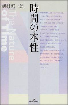 時間の本性 | 植村 恒一郎 | 本 | Amazon.co.jp