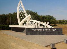 Посёлок Широчанка образован в 1851 году как казачий посёлок недалеко от портового города Ейска. Название происходит от балки Широкой (балка - сухая или с времен