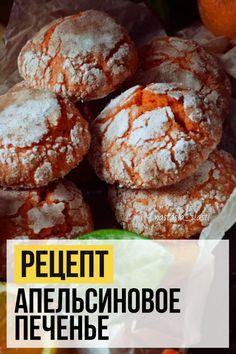 """Апельсиновое печенье... 🍊внешне похожее на прянички, потому что с """"трещинками"""" и сахарной корочкой, но от этого не менее вкусное, потому что нежное.🍊 #Печенье #ПеченьеКчаю #ОвсяноеПеченье #ШоколадноеПеченье #мятноепеченье #домашнеепеченье #пеку #еда #выпечка #рецепт #рецептпеченья #рецептгдеторт Cookie Favors, Confectionery, Baking Recipes, Bakery, Deserts, Food And Drink, Yummy Food, Sweets, Bread"""