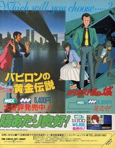 Lupin the 3rd. 'Legend of the Gold of Babylon' and 'Castle of Cagliostro' for the MSX computers.      MXS Magazine, 1988.