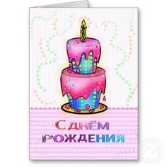 Russian Happy Birthday Cake Pink Card
