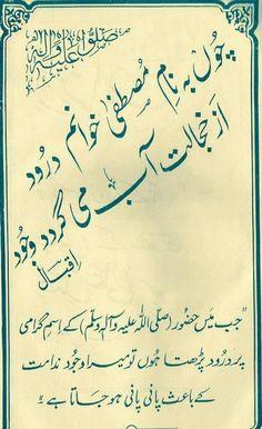 :'( Iqbal Poetry, Sufi Poetry, Islamic Messages, Islamic Quotes, Islamic Page, Jumma Mubarak Images, John Elia Poetry, Love Diary, Allama Iqbal