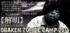 2014 ゾンビキャンプ【解明】