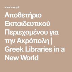 Αποθετήριο Εκπαιδευτικού Περιεχομένου για την Ακρόπολη | Greek Libraries in a New World