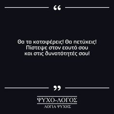 Greek Quotes, Wise Quotes, Quotes To Live By, Qoutes, True Stories, My Life, Facts, Sayings, Words