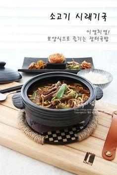 Korean Food, Korean Recipes, Food Menu Design, Orange Crush, Bean Soup, Passion For Fashion, Waffles, Dishes, Baking