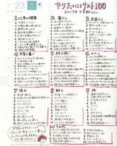 いいね!2,256件、コメント16件 ― おふみさん(@ofumi_3)のInstagramアカウント: 「今年の初めに #やってみたいこと100のリスト を書きましたが、半年以上経ってリストを見返すと、やりたいことやそのジャンル分けすら変わっていて驚きました。…」