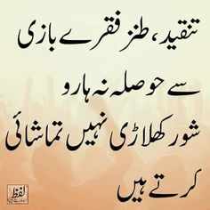 212 Best beautiful quotes in urdu images in 2017 | Tumbling