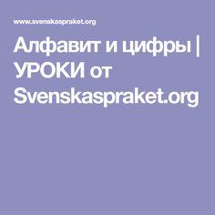 Алфавит и цифры   УРОКИ от Svenskaspraket.org