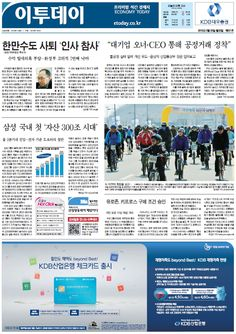 http://paoin.etoday.co.kr/   2013년 03월 25일(월요일)-621호   한만수도 사퇴 '인사 참사'   http://www.etoday.co.kr/news/section/newsview.php?idxno=708179