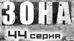 Сериал Зона 1 сезон 44 серия в хорошем качестве HD