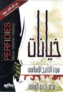 خيانات هزت التاريخ الاسلامي Blog Blog Posts Graphic Tank