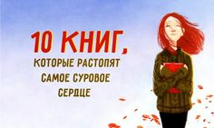 10 книг, которые растопят самое суровое сердце Library Books, Music Lovers, Reading Online, Ronald Mcdonald, Books To Read, Literature, Knowledge, Thoughts, Motivation