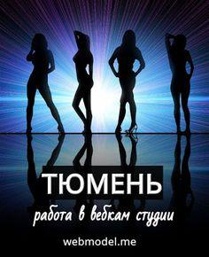 Вебкам студия в Тюмени! Высокие заработки гарантированны! http://webmodel.me/ #студия #девушки #клуб
