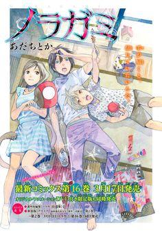 Manga Noragami cápitulo 64 página 001_202716.jpg
