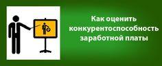 Нужно собрать и проанализировать информацию:  - о предложении вакансий по аналогичной должности/специальности; - о предложении вакансий соискателям, соответствующим предъявляемым требованиям; - о позиции, занимаемой компанией в общем массиве предложений на рынке труда.  Подробно об услуге оценки конкурентоспособности заработной платы от Hr-Практика http://hr-praktika.ru/po-napravleniyam/zarabotnaya-plata/otsenka-konkurentosposobnosti-zarabo/