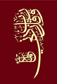 وقل رب زدني علماً Islamic Wall Art, Islamic Art Calligraphy, Cool Cats, Love Art, Allah, Artist, Projects, Painting, Writing
