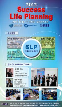 석세스라이프플래닝2기과정-2012.12.14~15- KSS