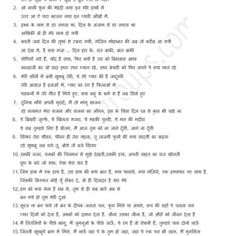 This is a nice and interesting Musical Hindi Kitty Party Paper Game and can be played with any age group of ladies. You can also play it as couple kitty party game.