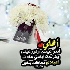 Love U Mom, Mom And Dad, Eid Moubarak, Ramadan Mubarak Wallpapers, Eid Stickers, Arabic Tattoo Quotes, Eid Mubarak Card, Mom Quotes From Daughter, Eid Crafts