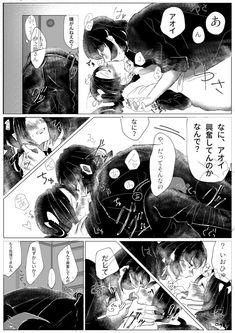 Anime Kiss, Anime Demon, Manga Anime, Anime Art, Slayer Meme, Demon Slayer, Manga Love, Anime Love, Maid Sama Manga