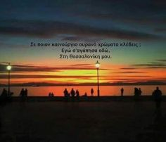 Quotes Greek Dream 16 New Ideas New Quotes, Happy Quotes, Wisdom Quotes, Funny Quotes, Marriage Life Quotes, Marriage Humor, Short Meaningful Quotes, Funny New Year, Gods Strength