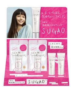 sugao rohto - Google 検索 Pos Display, Display Design, Sp Tools, Promotion Display, Store Counter, Paper Stand, Point Of Purchase, Pop Design, Advertising Design