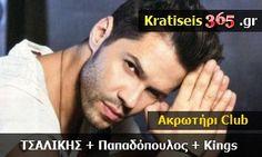 Τσαλίκης στο Ακρωτήρι Club live στην Γλυφάδα την Πέμπτη 18-7-2013 Τιμές Τηλέφωνα για το event Tsalikis Akrotiri Club και είσοδος με ποτό (Γιώργος Τσαλίκης)