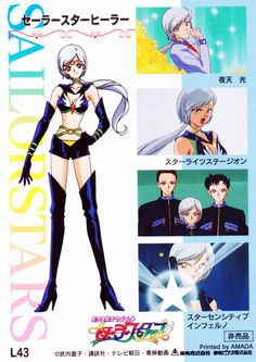 Yaten Kou/Sailor Star Healer/Starlights/Three Lights (Sailor Stars/5th anime season )